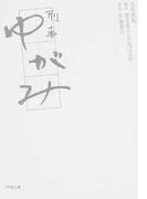 刑事ゆがみ (小学館文庫)(小学館文庫)