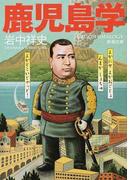 鹿児島学 (新潮文庫)(新潮文庫)