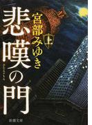 悲嘆の門 上 (新潮文庫)(新潮文庫)