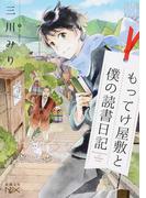 もってけ屋敷と僕の読書日記 (新潮文庫nex)(新潮文庫)
