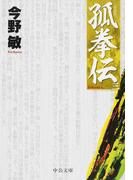 孤拳伝 新装版 3