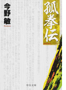 孤拳伝 新装版 3 (中公文庫)(中公文庫)