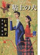 粘土の犬 仁木悦子傑作短篇集