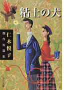 粘土の犬 仁木悦子傑作短篇集 (中公文庫)(中公文庫)