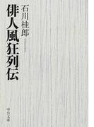 俳人風狂列伝