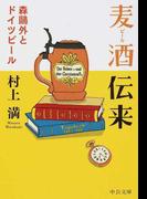 麦酒伝来 森鷗外とドイツビール (中公文庫)(中公文庫)