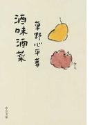 酒味酒菜 (中公文庫)(中公文庫)