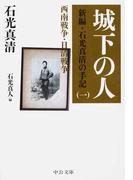 城下の人 改版 (中公文庫 新編・石光真清の手記)(中公文庫)