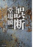 誤断 (中公文庫)(中公文庫)