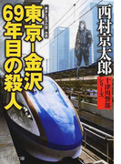 東京−金沢69年目の殺人