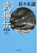 武揚伝 決定版 上 (中公文庫)(中公文庫)