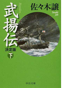 武揚伝 決定版 下 (中公文庫)(中公文庫)