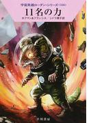 11名の力 (ハヤカワ文庫 SF 宇宙英雄ローダン・シリーズ)(ハヤカワ文庫 SF)