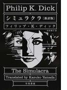 シミュラクラ 新訳版 (ハヤカワ文庫 SF)(ハヤカワ文庫 SF)
