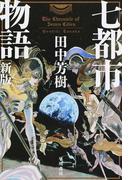 七都市物語 新版 (ハヤカワ文庫 JA)(ハヤカワ文庫 JA)