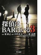 探偵はBARにいる3 (ハヤカワ文庫 JA)(ハヤカワ文庫 JA)