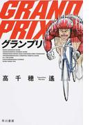 グランプリ (ハヤカワ文庫 JA)(ハヤカワ文庫 JA)