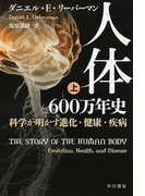人体600万年史 科学が明かす進化・健康・疾病 上