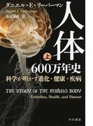 人体600万年史 科学が明かす進化・健康・疾病 上 (ハヤカワ文庫 NF)