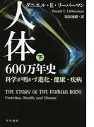 人体600万年史 科学が明かす進化・健康・疾病 下