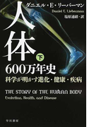 人体600万年史 科学が明かす進化・健康・疾病 下 (ハヤカワ文庫 NF)