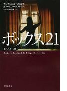 ボックス21 (ハヤカワ・ミステリ文庫)(ハヤカワ・ミステリ文庫)