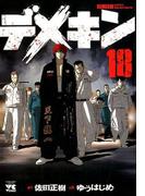 デメキン 18 (ヤングチャンピオンコミックス)(ヤングチャンピオン・コミックス)