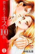 恋しさあまってキスを100倍 1 (PRINCESS COMICS)