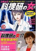 コミック科捜研の女 2 (AKITA TOP COMICS WIDE)