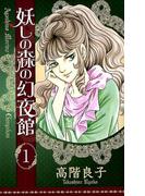 妖しの森の幻夜館 1 (BONITA COMICS)(ボニータコミックス)