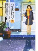 ひまわり探偵局 2 (文芸社文庫NEO)