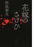 花嫁のさけび (河出文庫)(河出文庫)