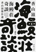 海鰻荘奇談 香山滋傑作選