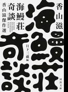 海鰻荘奇談 香山滋傑作選 (河出文庫)(河出文庫)
