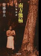 南方熊楠 近代神仙譚 (河出文庫)(河出文庫)