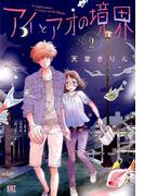 アイとアオの境界 2 (バーズコミックス)(バーズコミックス)