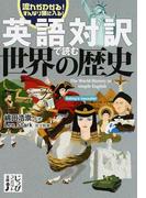 英語対訳で読む世界の歴史 流れがわかる!すんなり頭に入る! (じっぴコンパクト文庫)