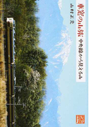 車窓の山旅 中央線から見える山 (じっぴコンパクト文庫)
