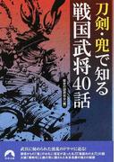 刀剣・兜で知る戦国武将40話 (青春文庫)(青春文庫)