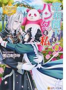 宰相閣下とパンダと私 2