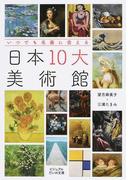 日本10大美術館 いつでも名画に会える