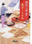 深川二幸堂菓子こよみ 書き下ろし時代小説 (だいわ文庫)(だいわ文庫)