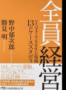 全員経営 ハイパフォーマンスを生む現場13のケーススタディ (日経ビジネス人文庫)(日経ビジネス人文庫)