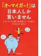「オーマイガー!」は日本人しか言いません ネイティブが使う英会話フレーズ388 (PHP文庫)