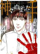 神々の血塗られた手 4 (JOUR COMICS)(ジュールコミックス)