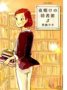 夜明けの図書館 5 (JOUR COMICS)
