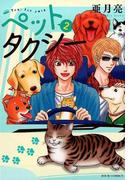 ペットタクシー 2 (JOUR COMICS)(ジュールコミックス)