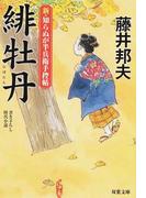 緋牡丹 書き下ろし時代小説
