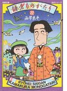 鎌倉ものがたり 22 (双葉文庫 名作シリーズ)