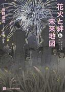 花火と絆と未来地図 (CHARADE BUNKO いばきょ&まんちー)(シャレード文庫)